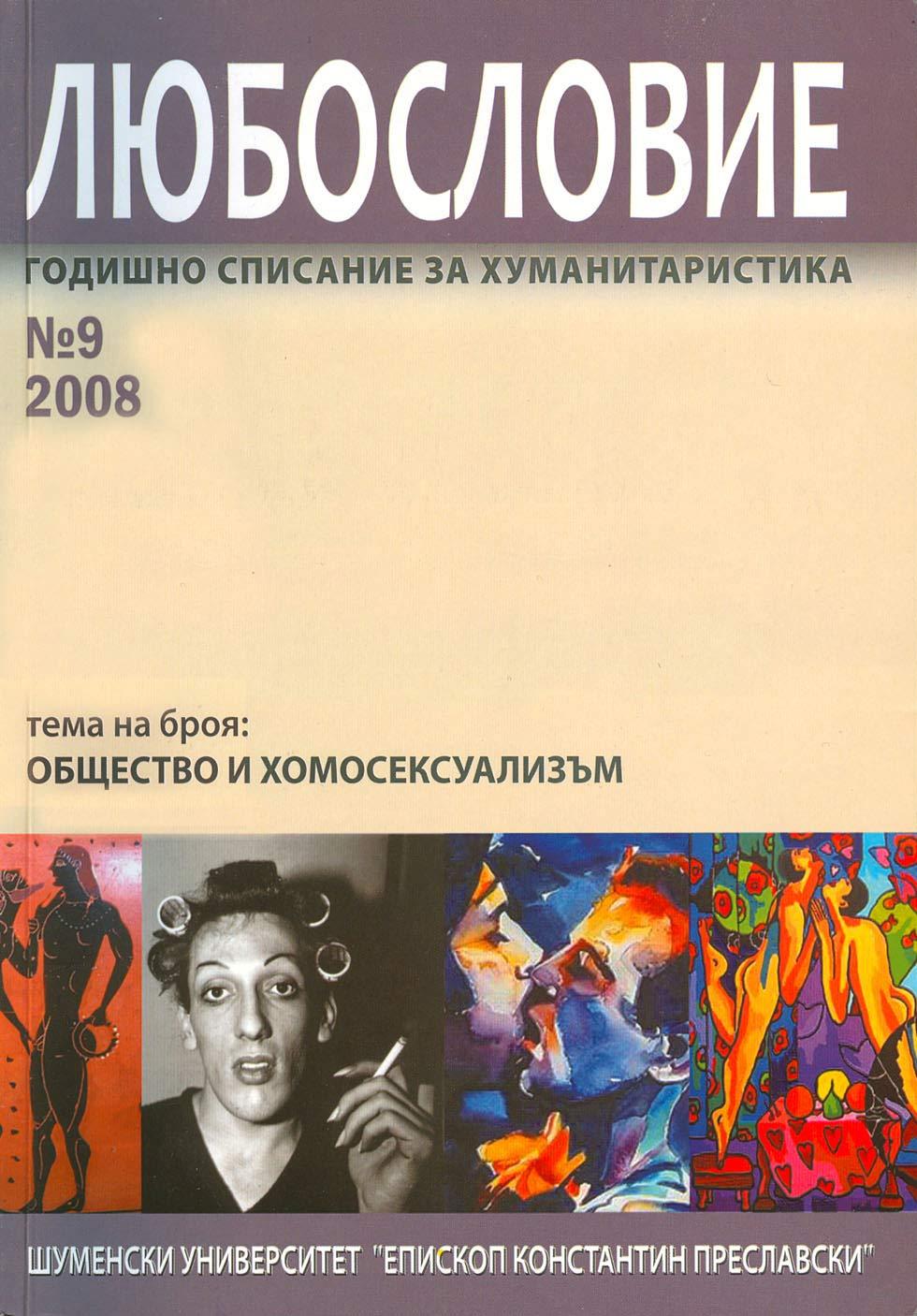 Sexualni maltsinstva : homosexualni, bisexualni, transsexualni muzhe i zheni (kriticheski lingvosemiotichen analyz po materiali ot bulgarski vestnitsi